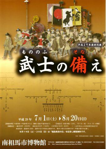 武士(もののふ)の備え @ 南相馬市博物館 | 南相馬市 | 福島県 | 日本
