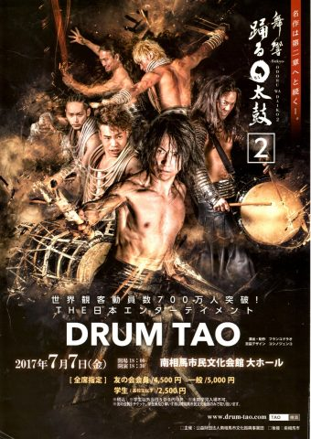 舞響 -Bukyo- 踊るWA太鼓2 @ 南相馬市民文化会館 大ホール | 南相馬市 | 福島県 | 日本