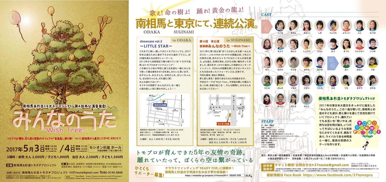 南相馬&杉並トモダチプロジェクト第4回本公演音楽劇「みんなのうた~Wish Tree~」