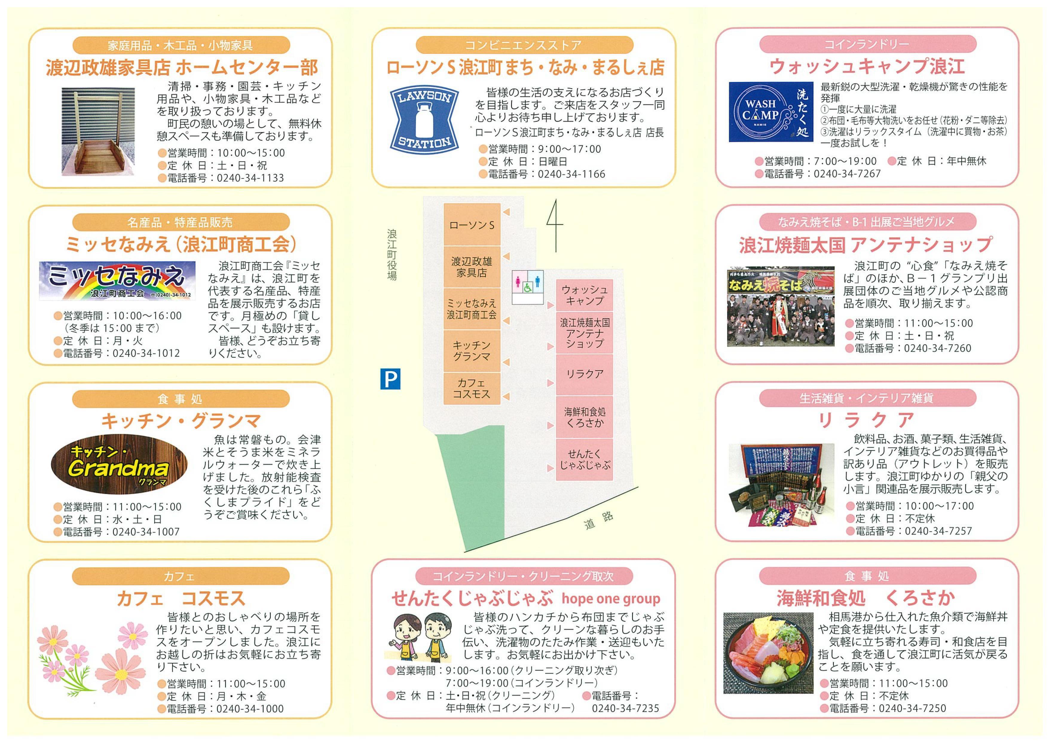 浪江町仮設商業共同店舗施設「まち・なみ・まるしぇ」