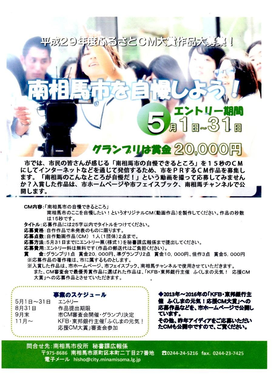 平成29年度ふるさとCM大賞CM作品大募集『南相馬市を自慢しよう!』
