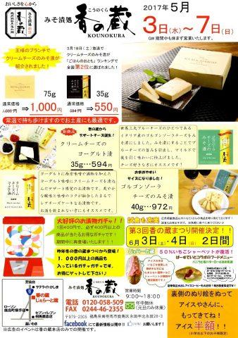 みそ漬処 香の蔵 GW特別価格で販売 @ みそ漬処 香の蔵 | 南相馬市 | 福島県 | 日本