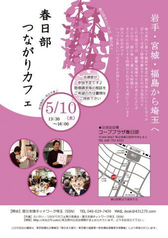 春日部つながりカフェ @ コーププラザ春⽇部 | 春日部市 | 埼玉県 | 日本