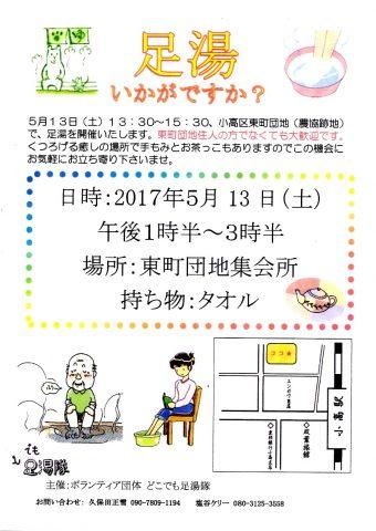足湯いかがですか? @ 東町団地集会所 | 南相馬市 | 福島県 | 日本