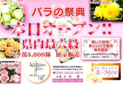 聞いて納得!楽しいバラ栽培 無料講座 @ ローズショップ美・Moe | 南相馬市 | 福島県 | 日本