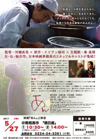 映画『あん』 @ 朝日座 | 南相馬市 | 福島県 | 日本