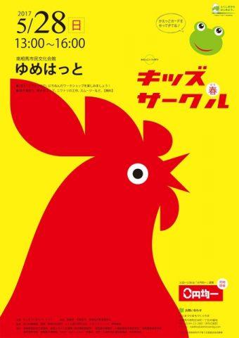 かえっこ×コソダテ キッズサークル〈春〉 @ ゆめはっと | 南相馬市 | 福島県 | 日本