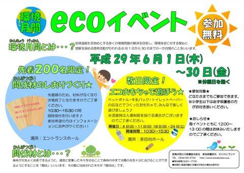 ecoイベント 数日限定!エコおもちゃで遊ぼう★ @ 新地発電所内 わくわくランド | 新地町 | 福島県 | 日本