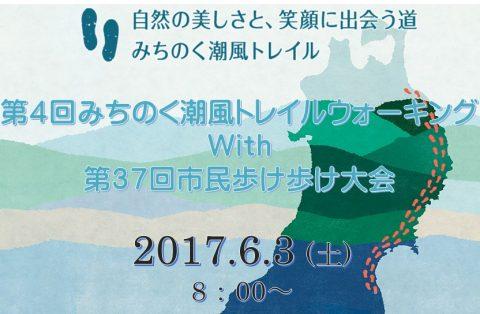 第4回みちのく潮風トレイルウォーキングWith第37回歩け歩け大会 @ 馬陵公演 | 相馬市 | 福島県 | 日本