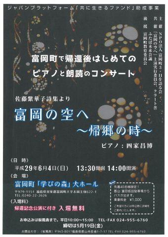 富岡の空へ~帰郷の時~ @ 富岡町「学びの森」大ホール | 富岡町 | 福島県 | 日本