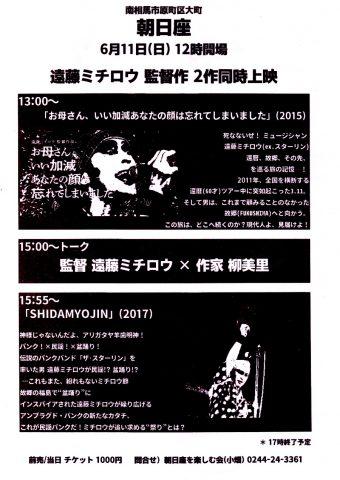 遠藤ミチロウ監督作2作品同時上映 @ 朝日座 | 南相馬市 | 福島県 | 日本