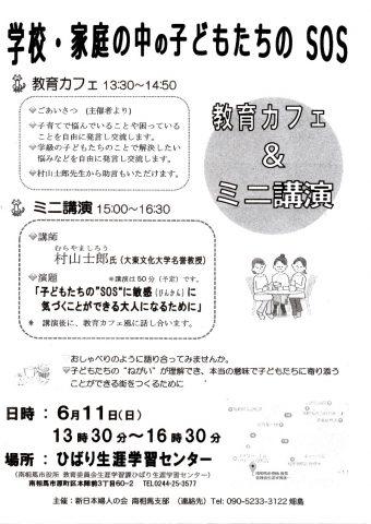 学校・家庭の中の子どもたちのSOS @ ひばり生涯学習センター | 南相馬市 | 福島県 | 日本