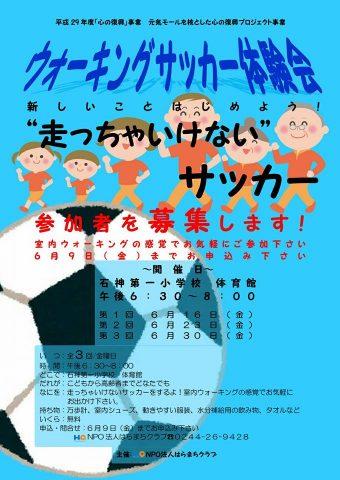 ウォーキングサッカー体験会 @ 石神第一小学校体育館 | 南相馬市 | 福島県 | 日本