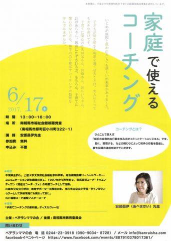 家庭で使えるコーチング @ 南相馬市福祉会館視聴覚室 | 南相馬市 | 福島県 | 日本