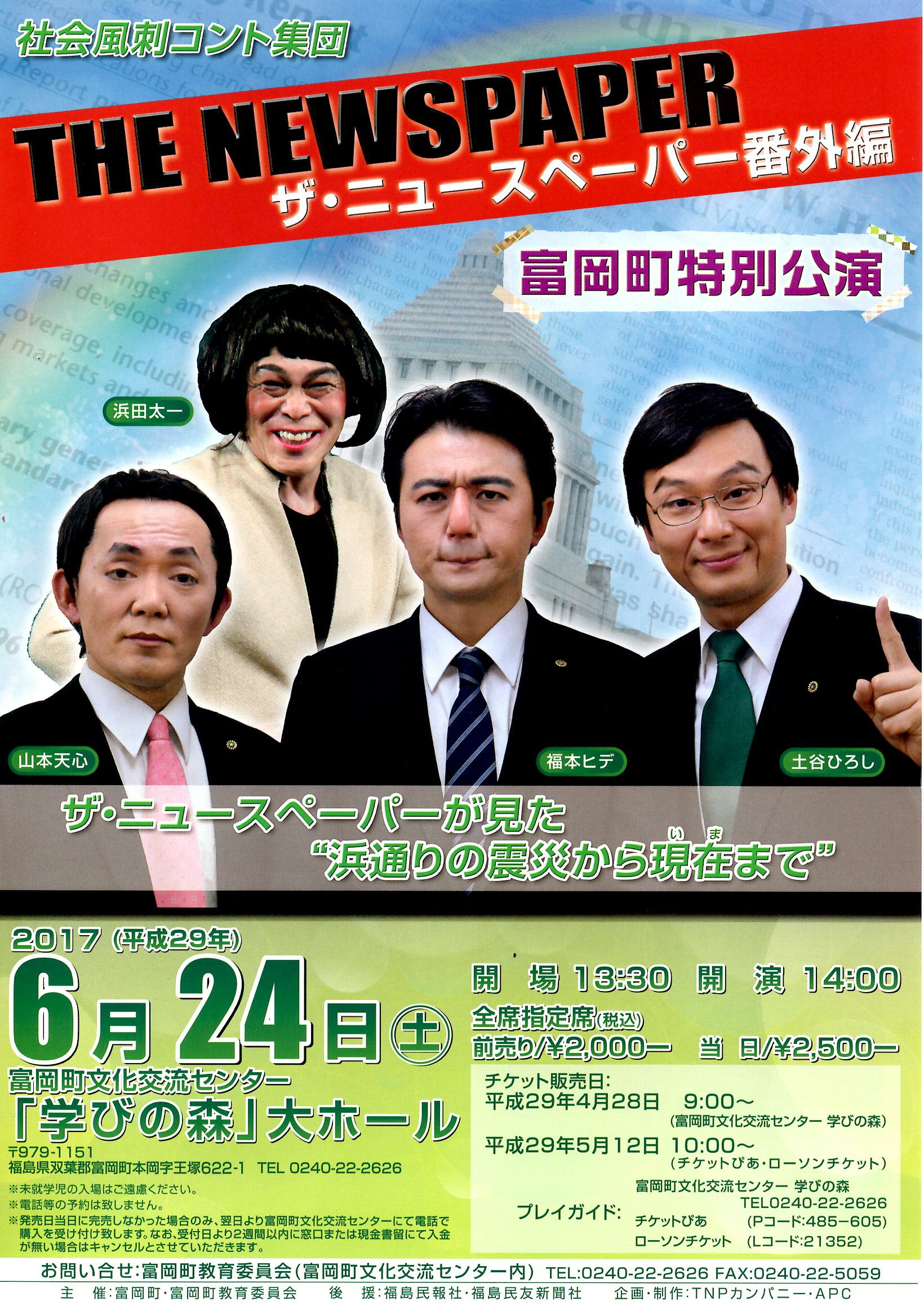 2017.6.24社会風刺コント集団ザ・ニュースペーパー番外編