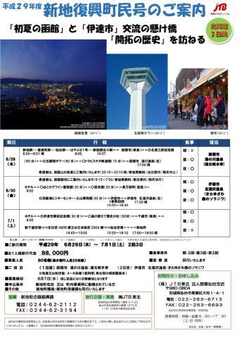 平成29年度 新地復興町民号 @ 北海道 函館・伊達市 他 | 函館市 | 北海道 | 日本