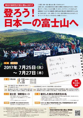 東北の高校生の富士登山2017 登ろう!日本一の富士山へ @ 富士山 | 富士宮市 | 静岡県 | 日本