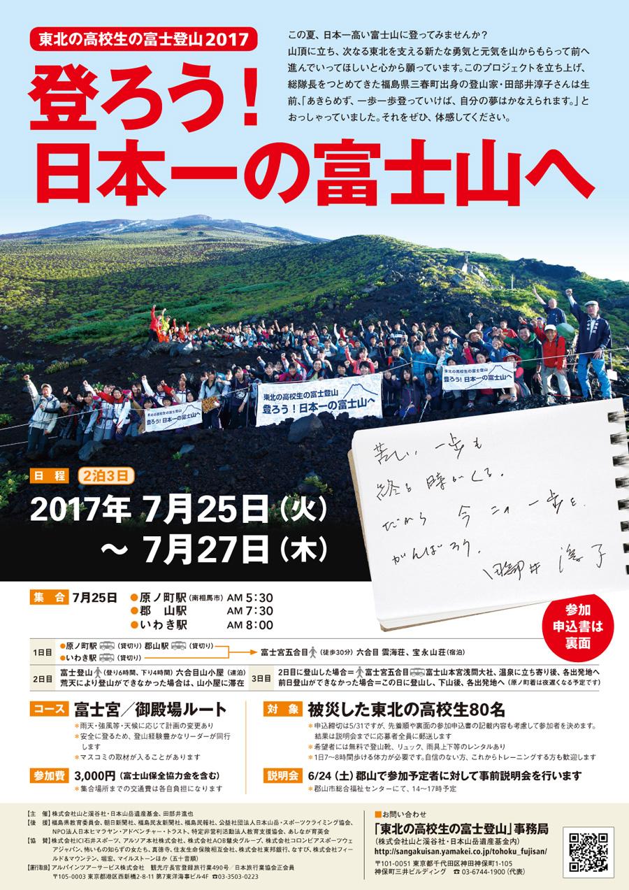 東北の高校生の富士登山2017 登ろう!日本一の富士山へ