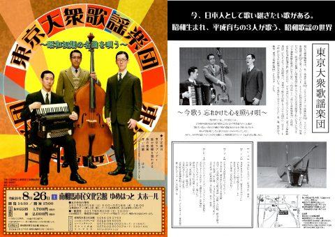 東京大衆歌謡楽団~昭和初期の名曲を唄う~ @ 南相馬市民文化会館 ゆめはっと 大ホール | 南相馬市 | 福島県 | 日本