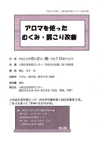 アロマを使ったむくみ・肩こり改善 @ 浮舟文化会館 第1研修室 | 南相馬市 | 福島県 | 日本