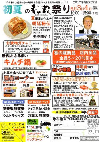 初夏の香の蔵祭り @ みそ漬処香の蔵   南相馬市   福島県   日本