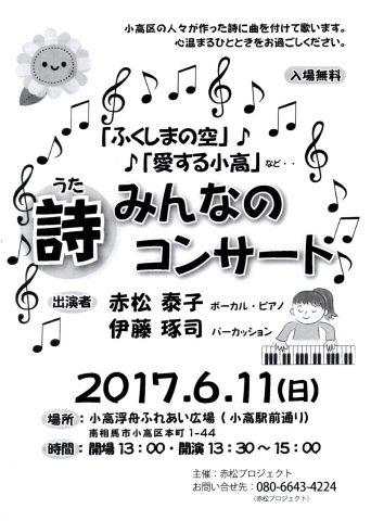 みんなの詩コンサート @ 小高浮舟ふれあい広場   日本