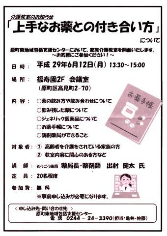 「上手なお薬との付き合い方」について @ 福寿園2F 会議室 | 南相馬市 | 福島県 | 日本