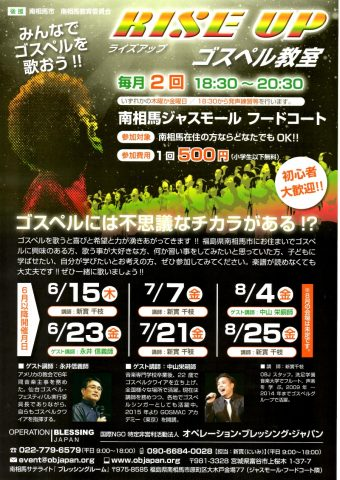 RiseUp ゴスペル教室 @ 南相馬ジャスモール フードコート | 日本