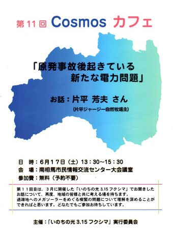 第11回 Cosmos カフェ @ 南相馬市民情報交流センター 大会議室 | 南相馬市 | 福島県 | 日本