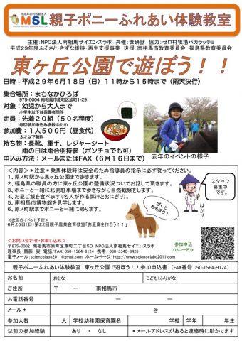 親子ポニーふれあい体験教室 @ まちなかひろば | 南相馬市 | 福島県 | 日本