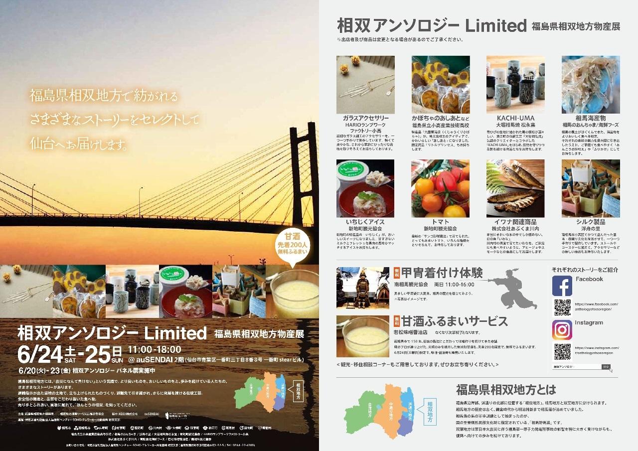 2017.6.24 25福島県相双地方物産展「相双アンソロジーLimited」