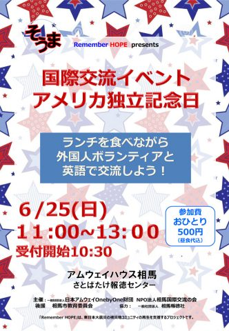 国際交流イベント アメリカ独立記念日 @ アムウェイハウス相馬 さとばたけ報徳センター | 日本