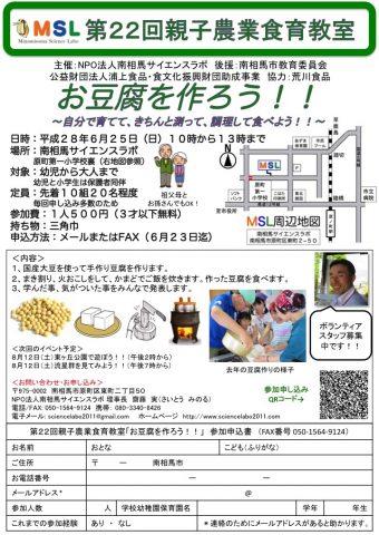 第22回 親子農業食育教室 @ 南相馬サイエンスラボ | 南相馬市 | 福島県 | 日本