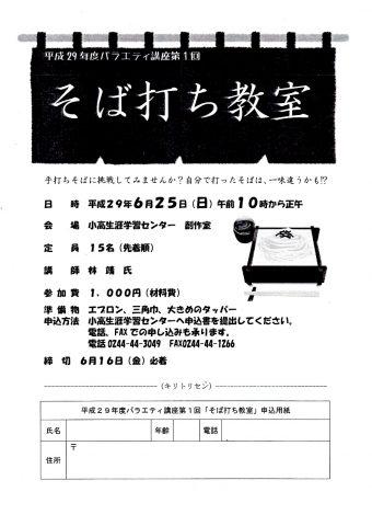 バラエティ講座第1回 そば打ち教室 @ 小高生涯学習センター | 南相馬市 | 福島県 | 日本