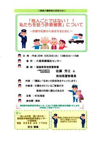 家族介護教室 @ 小高保健福祉センター | 南相馬市 | 福島県 | 日本