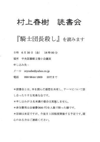 村上春樹 読書会 @ 南相馬市立中央図書館 2階・小会議室 | 南相馬市 | 福島県 | 日本
