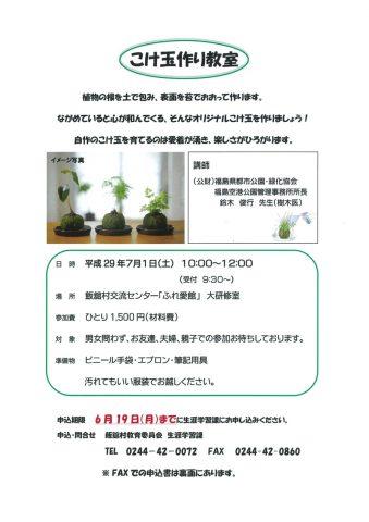 こけ玉作り教室 @ 飯舘村交流センター「ふれ愛館」大研修室 | 飯舘村 | 福島県 | 日本