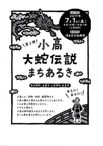 第2弾 小高大蛇伝説まちあるき @ 浮舟文化会館 | 南相馬市 | 福島県 | 日本