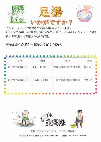 足湯いかがですか? @ 復興公営住宅年貢町団地 集会所 | 会津若松市 | 福島県 | 日本