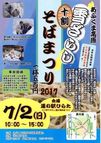 あぶくま高原 雪ざらし 十割そばまつり @ 道の駅ひらた | 平田村 | 福島県 | 日本