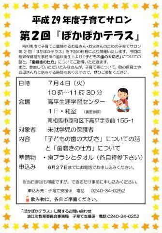 第2回『ぽかぽかテラス』 @ 高平生涯学習センター 1F・和室 | 南相馬市 | 福島県 | 日本