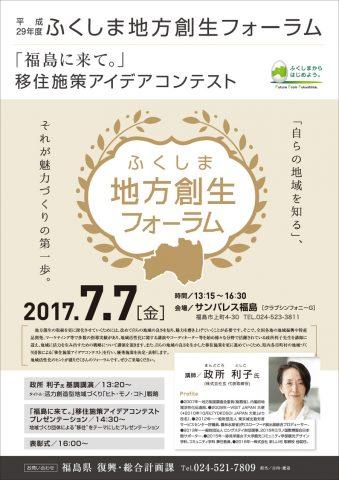 平成29年度ふくしま地方創生フォーラム「ふくしま地方創生セミナー」 @ サンパレス福島 | 福島市 | 福島県 | 日本