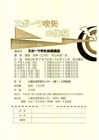 スポーツ吹矢の体験 @ 小高生涯学習センター 第1・2研修室 | 南相馬市 | 福島県 | 日本