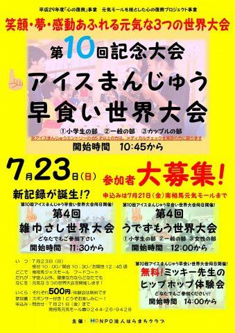 第10回アイスまんじゅう早食い世界大会 @ 南相馬ジャスモール・フードコート | 日本