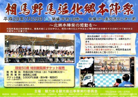 相馬野馬追北郷本陣祭~北郷本陣祭の感動を~ @ かしま交流センター前 | 日本