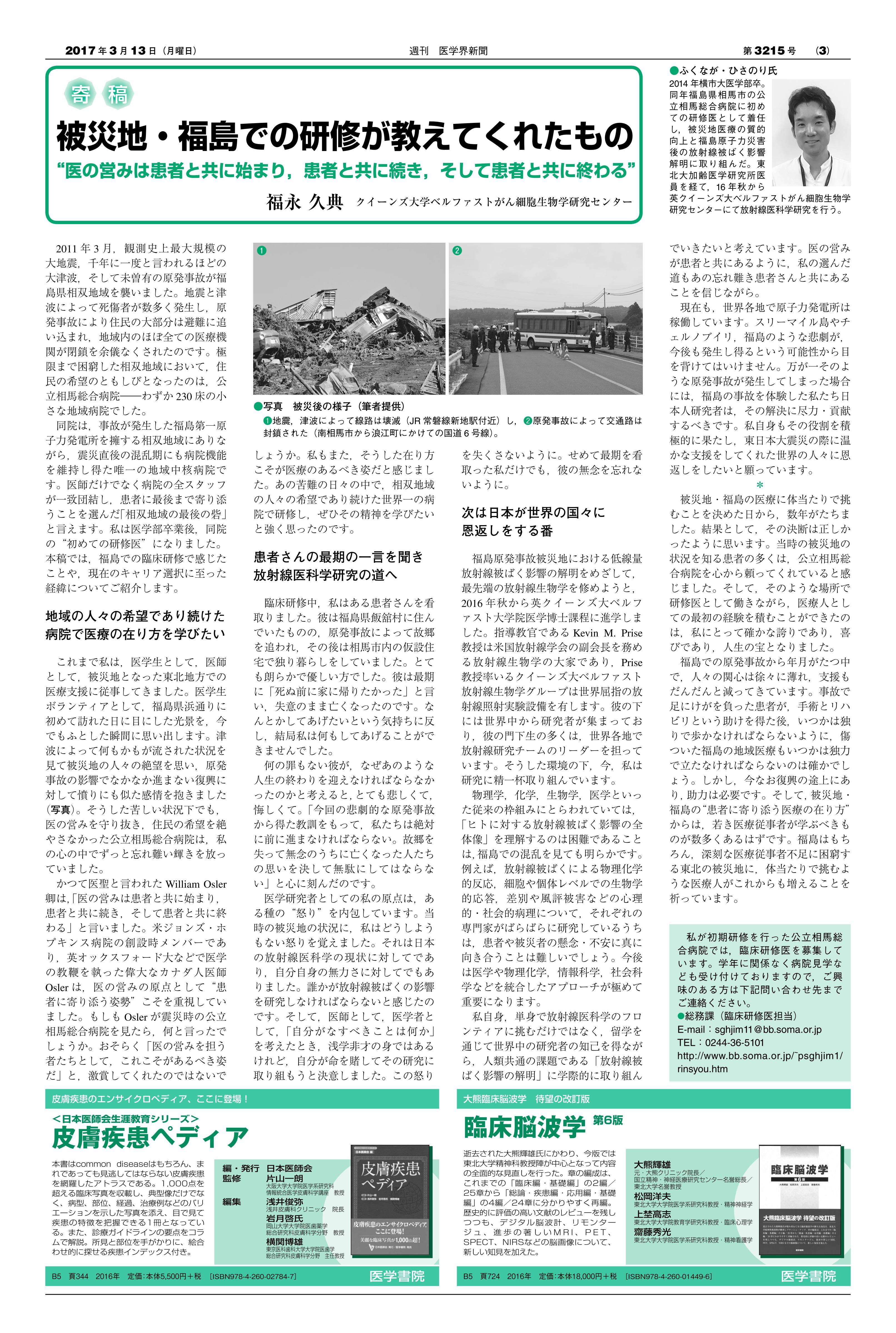 「週間 医学界新聞」第3215号 2017年3月13日