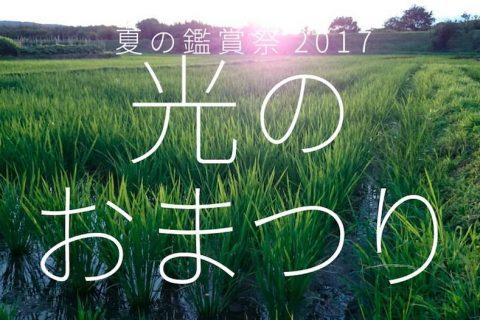 夏の鑑賞祭2017「光のおまつり」 @ 相馬田んぼアートプロジェクト  | 相馬市 | 福島県 | 日本