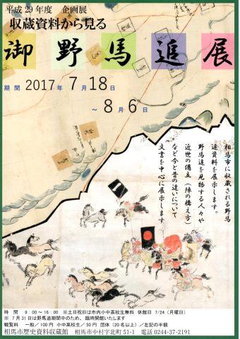 収蔵資料から見る「御野馬追展」 @ 相馬市歴史資料収蔵館 | 日本