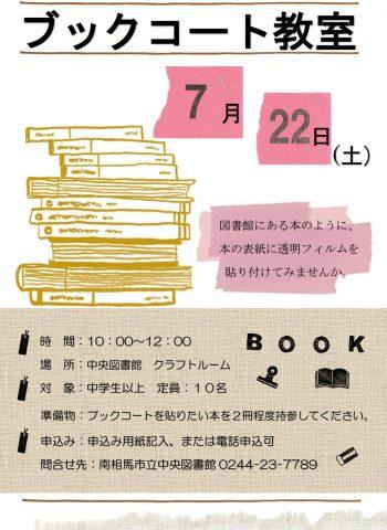 ブックコート教室 @ 南相馬市立中央図書館 クラフトルーム | 南相馬市 | 福島県 | 日本