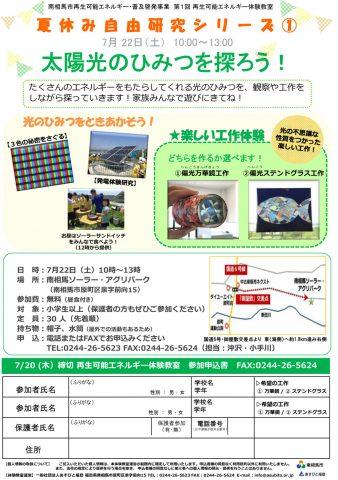 太陽光のひみつを探ろう! @ 南相馬ソーラー・アグリパーク | 南相馬市 | 福島県 | 日本